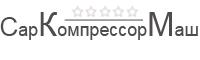 "ООО ""СарКомпрессорМаш"